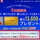 JALカードの入会キャンペーン、最大13,600マイルに加え「4日間限定」で+1000円(リピーテッド)