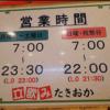 【設定狙い】エスパス上野新館の狙い台を絞ってみたら密かにトマト栽培していた