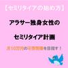 【セミリタイアの始め方】月10万円の不労所得を目指すアラサー独身女性のセミリタイア計画