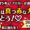 母の日は真っ赤なガーナでありがとう!ブロガーセレクションキャンペーン