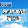仮想通貨ポートフォリオ 2017/09 第3週 | 中国ショックからの復活劇
