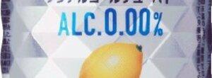 ストロングゼロは化学味なのでノンアルコールチューハイでも再現できる