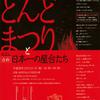 【第15回】高津宮とんど祭とたぶん(自称)日本一の屋台達