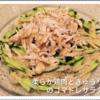 簡単ヘルシー料理〜柔らか鶏肉ときゅうりのサラダ仕立て