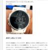 永江一石氏がついにガーミンを買った記事を見て、SUNNTOスパルタントレーナー使いとして心が揺れた