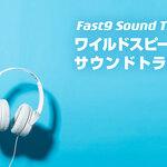 全曲一覧【ワイルドスピード9/ジェットブレイク】サントラ音楽|ワイスピ