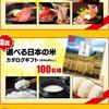 【9/20*9/27】アロンアルフア50周年ありがとうキャンペーン【レシ/はがき*web】