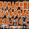 電子ドラムデモ演奏会&スペシャルドラムセミナー開催!