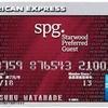 【SPGアメックス】宿泊でもマイル獲得でも最強のクレジットカード!入会のメリットとお得な入会キャンペーンを解説!(2018年3月版)