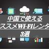 中国 wifiをレンタルするならココ!超優秀なおすすめwifi3選
