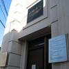 銀行建物の博物館