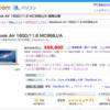 新型MacBook Air 11インチの最安値がついに7万円割れ!13インチは9万3千円台の価格に