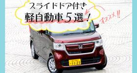 スライドドア付き軽自動車おすすめ5選~安全で機能的な軽をプロ目線で厳選~