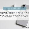【超快適】完全ワイヤレスイヤホンおすすめ10選!コスパ最強から音質抜群まで!【iPhone 7/8/X】