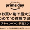 【7/15 0:00~7/16 23:59迄】Amazonプライムデーで最大10.5%のポイント付与+d払いで20%還元!