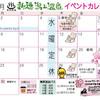 4月のイベントカレンダーです