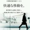 MUFGプラチナの手荷物空港宅配サービス体験談