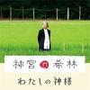樹木希林さんのこと(2) 「神宮希林 わたしの神様」+ ナマ希林さんVSヨーコ・オノさん