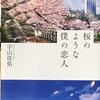 「桜のような僕の恋人」 宇山圭佑