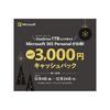 Amazonで「Microsoft 365 Personal」購入で3千円還元キャンペーン