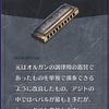 メギド72ブログ その1398 メインストーリー六章 53話-2(前編その1) 「まだ平穏・・・?」