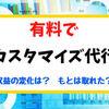 徹底レビュー!【ココナラ】で格安ブログカスタマイズ!収益は増えた?