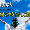 新教材「人生晴天なり」近日新発売