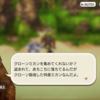 【キャラスト】無課金キャラバンの挑戦〜その177〜