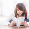 読書をする子は○○がすごい 榎本博明 【書評】
