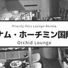 【Orchid Lounge】ベトナム・ホーチミン空港のプライオリティパスで入れるラウンジの利用レビュー