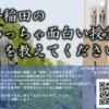 早稲田生100人に聞いた「めっちゃ面白い授業」ランキング発表!
