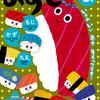 11月1日のすしの日に「おすしドリル6歳」が発売!