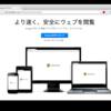 GoogleChromeのDNSプリフェッチを無効にする方法