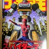 フィギュア王No.266に東映版『スパイダーマン』超全集の影を見た男!