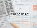 社会保険への加入条件