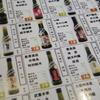温泉旅と、ぽんしゅ。(日本酒。)