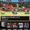 level.257【ウェイト100】第98回闘技場ランキングバトル5日目