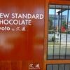 チョコレート久遠