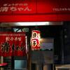 清ちゃん(中区銀山町)餃子