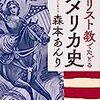 森本あんり(2006/2019)『キリスト教でたどるアメリカ史』