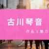 『この恋あたためますか』古川琴音の中国語が上手い!プロフィールや学歴を調査!