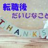 転職後、もっとも大事なことは感謝をすることだ