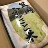 ふるさと納税で、岡山県笠岡市から『コシヒカリ 20kg』が届きました!通年発送でおススメ!しかしもうすぐ数量みなおし…