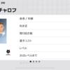 【ウイイレアプリ2020】金昇格選手の確定スカウト!