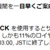 【iHerb】ブラックフライデーセール15.5%オフ!!【11月28日(水)AM3:00まで】