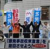 安保法制強行1年。福島市の「市民と野党の合同街頭集会」に200人