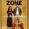 フレンドゾーン(タイ映画)