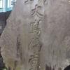 力士、武を極めし者(力士 大嶌傳吉の碑)