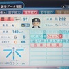 61.オリジナル選手 豊原浩樹選手(パワプロ2018)