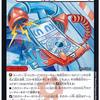 【SMAPON】再評価された全体除去+ダイハード!高騰するか?